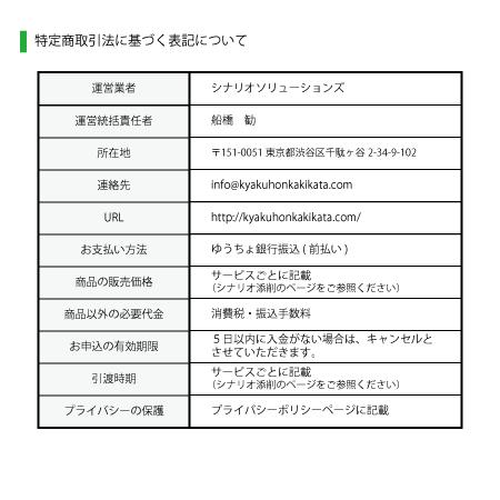 tokusyo