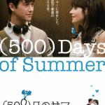 (500)日のサマー ネタバレあり感想&映画脚本分析