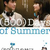 500Days of Summer 500日のサマー