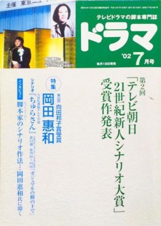 月刊ドラマ 2002年7月号