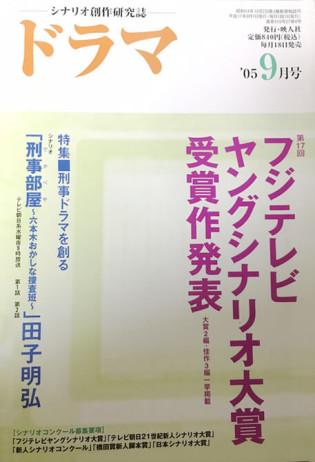 2005年9月号月刊ドラマ