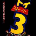 toystory3 トイ・ストーリー3